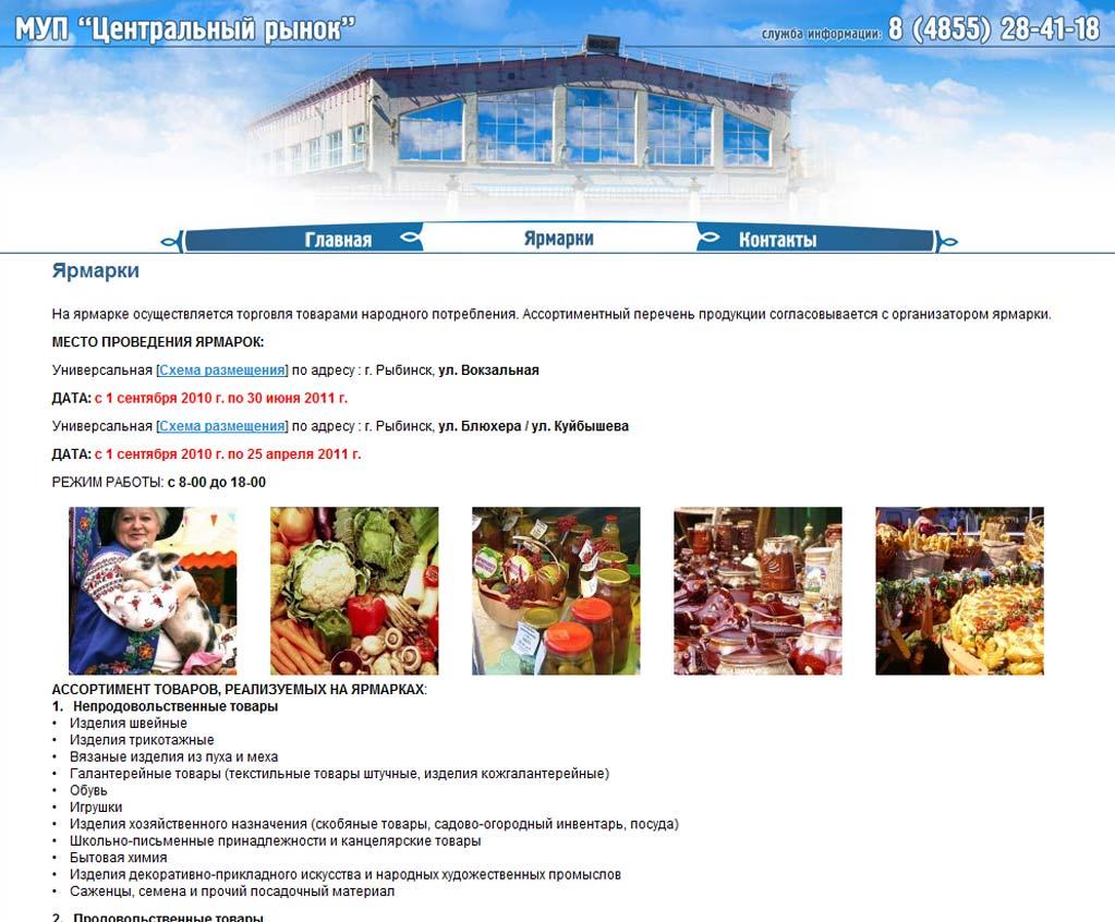 Создание сайта МУП Центральный рынок