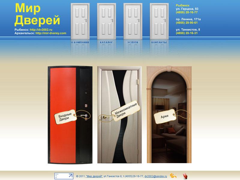 Создание и продвижение сайта сети магазинов «Мир дверей»