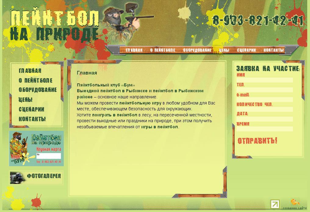 Создание сайта пэйнтбольного клуба Бум