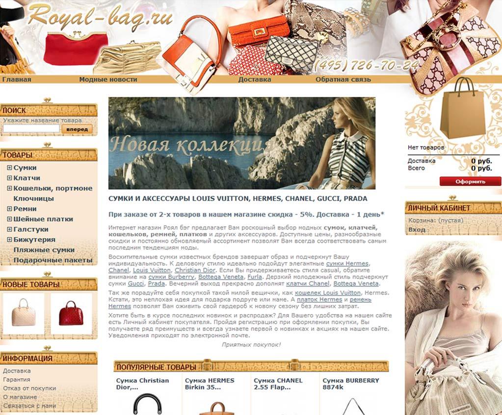 Создание и продвижение Интернет-магазина Royal-Bag