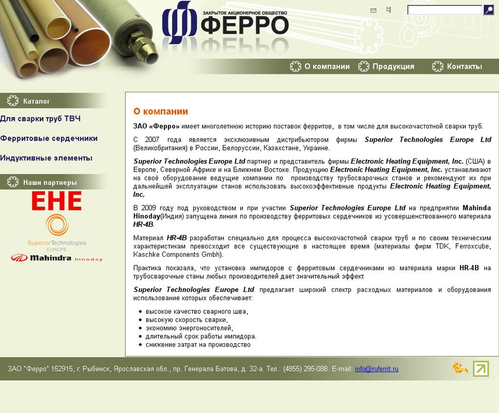 Создание имиджевого сайта ЗАО Ферро