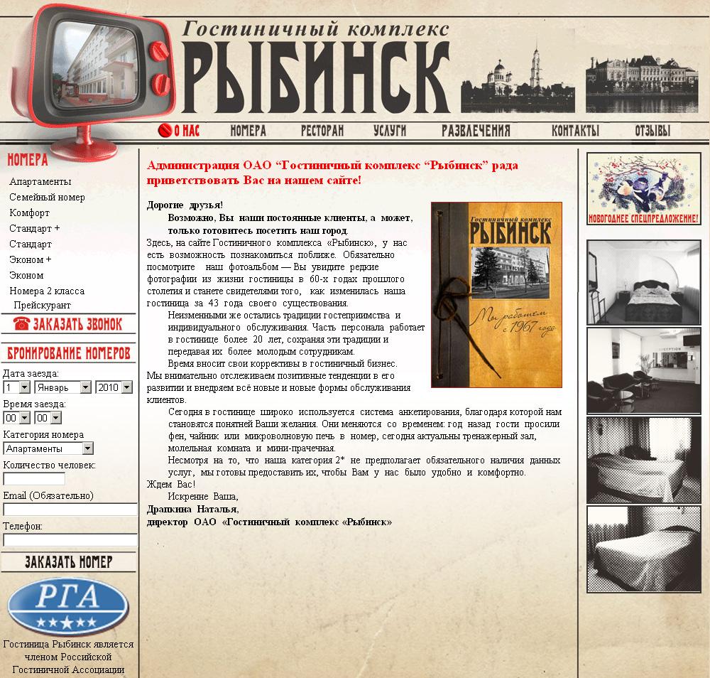 Cоздание сайта гостиницы Рыбинск