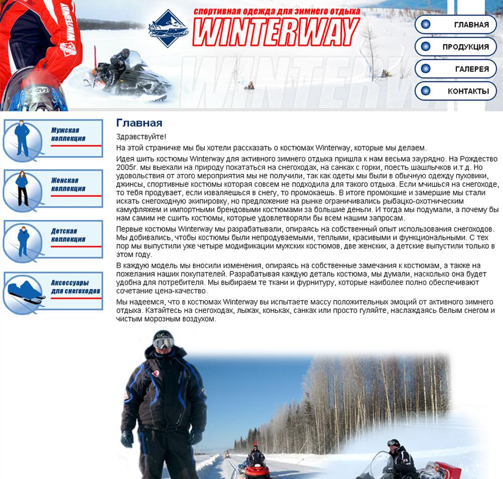 Cоздание сайта Winterway